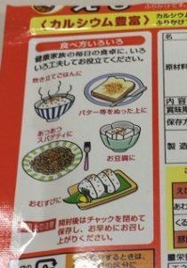 えびの裏面には、食べ方提案が色々ありました。