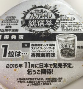 土田監修 謎肉祭 パッケージコレクション その4 (世界のカップヌードル 総選挙の結果がフタの裏面に)