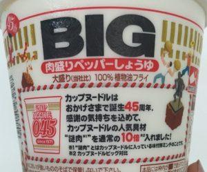 謎肉大ファンの土田氏は、パッケージにもいたく感激してました。 土田監修 謎肉祭 パッケージコレクション その1