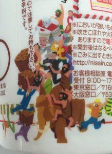 土田監修 謎肉祭 パッケージコレクション その2