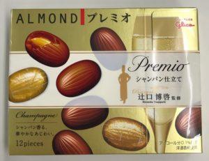 プレミオのパッケージが一番高級感を感じます。