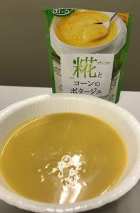 カボチャのスープと思うぐらい、色は濃いです。