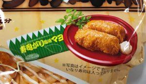 ※写真はイメージです。いなり寿司は入っておりません。 そりゃ、そーだ。