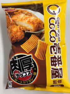 このパッケージは文句なし!カレーのシズル、CoCo壱番屋のロゴ、肉厚の文字。言うことなし!