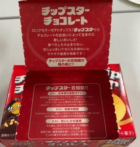 箱の底にチップスターの豆知識が書かれています!