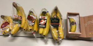 本日試食は、6種類。当たり前ですが、全部バナナ。