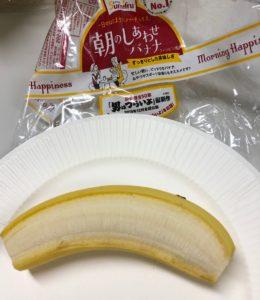 小さくて、キレイなバナナです。