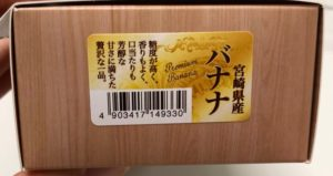甘さに満ちた贅沢な一品。 そして、この商品は宮崎県産!
