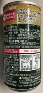 冬限定のしゅんわり微炭酸の甘酒