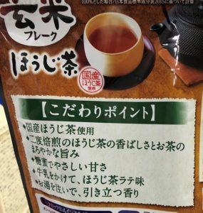 """土田氏のドヤ顔むなしく、パッケージに書いてある""""ほうじ茶ラテ"""" """"お湯を注ぐ""""勇気はありませんでした。"""