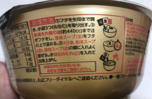 たまに、作り方間違えちゃうから、カップ麺でもちゃんと作り方を読まないと、ね。