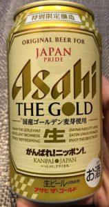 GOLD目指して!!